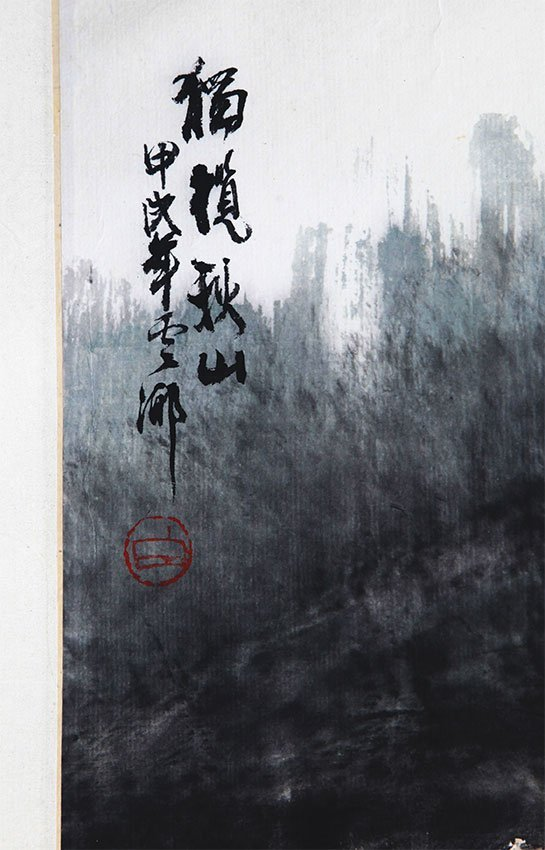 BAI YUN XIANG CHINESE PAINTING (ATTRIBUTED TO ) - 2