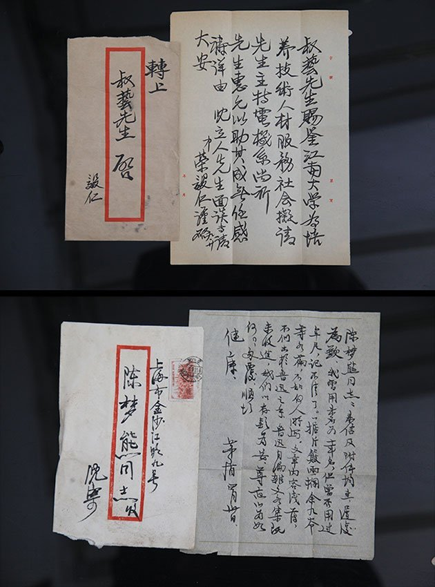 GROUP OF TWO CHINESE LETTER