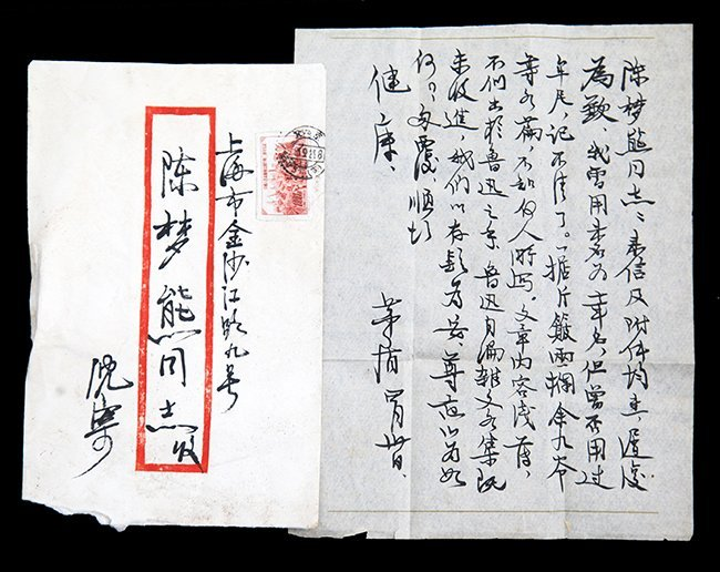 GROUP OF TWO CHINESE LETTER - 2