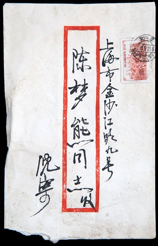 GROUP OF TWO CHINESE LETTER - 3