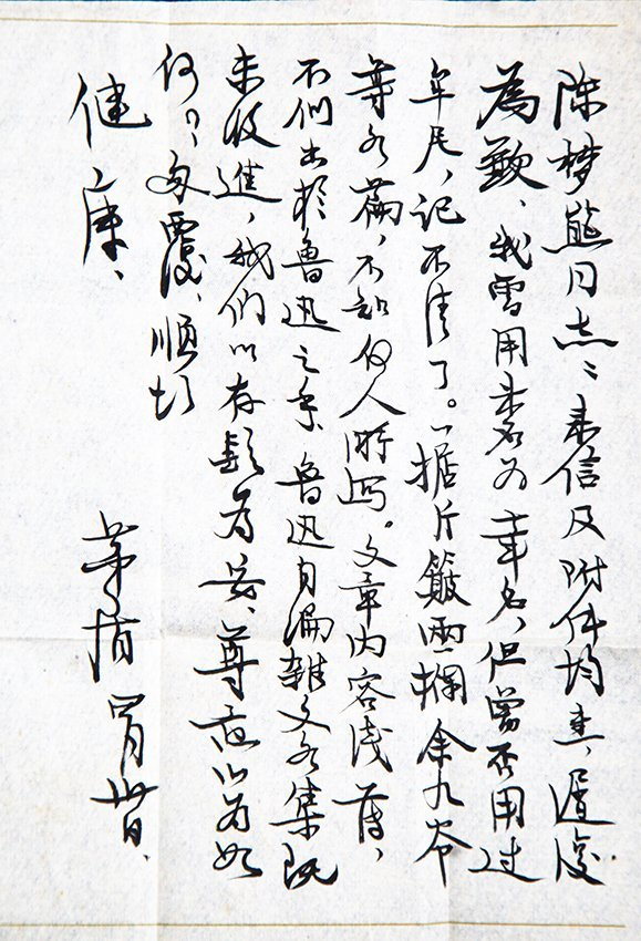 GROUP OF TWO CHINESE LETTER - 4