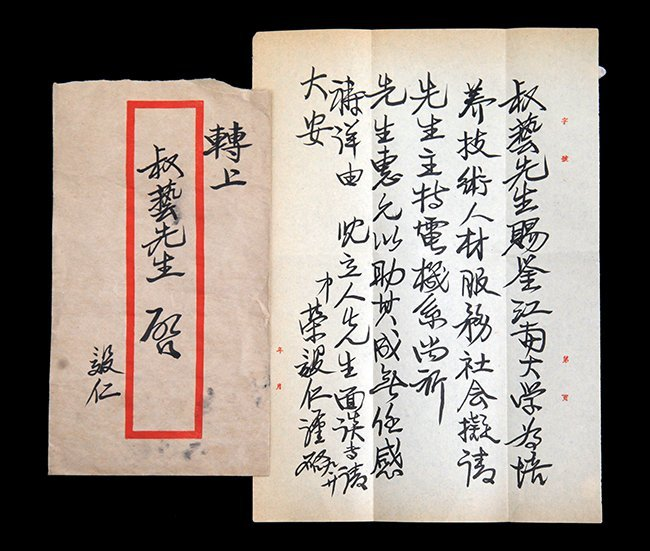 GROUP OF TWO CHINESE LETTER - 5