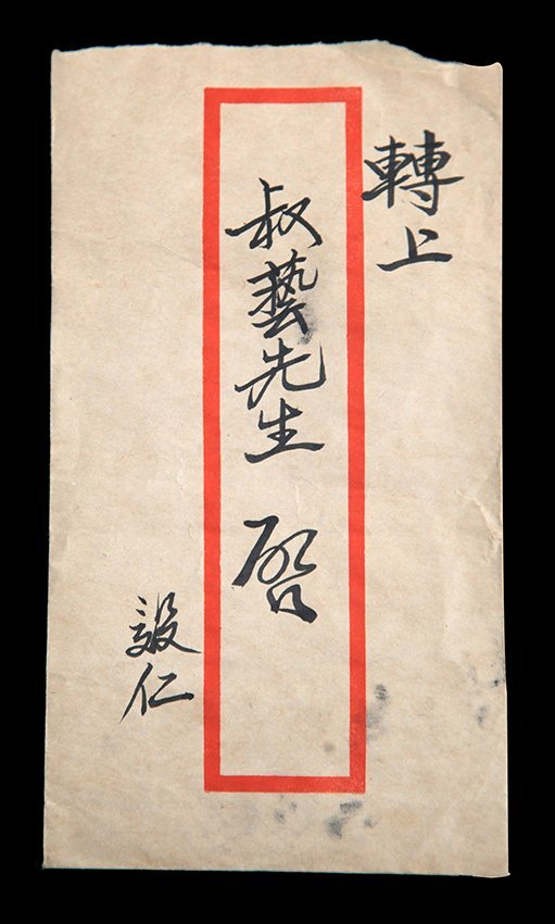 GROUP OF TWO CHINESE LETTER - 6