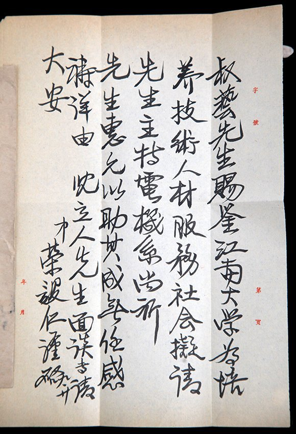 GROUP OF TWO CHINESE LETTER - 7