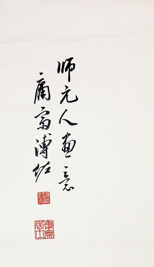 BO ZUO CHINESE PAINTING, ATTRIBUTED TO - 2