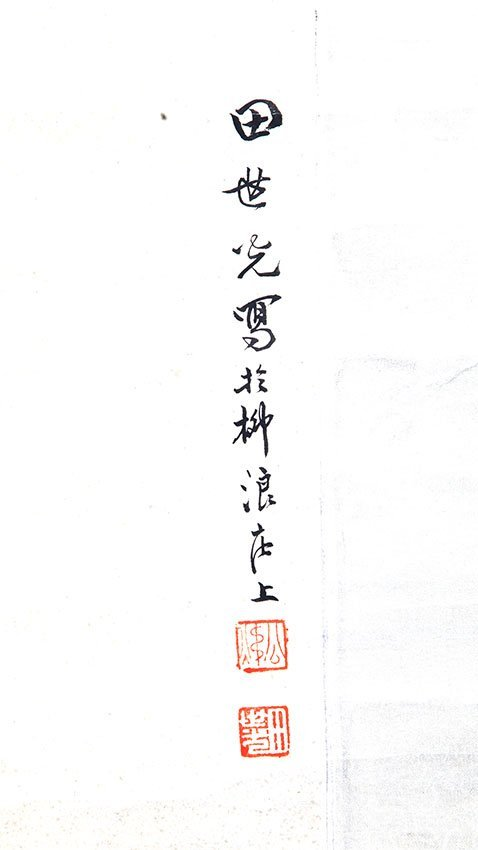 A TIAN SHI GUANG PAINTING, ATTRIBUTED TO - 2