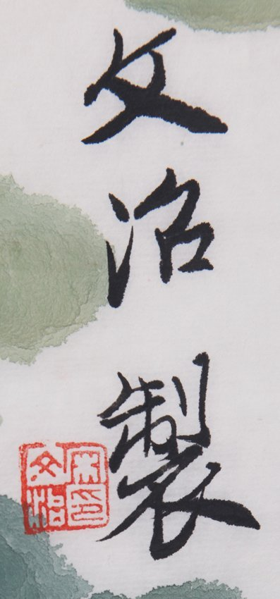 SONG WEN ZHI (ATTRIBUTED TO 1919 - 1999) - 3