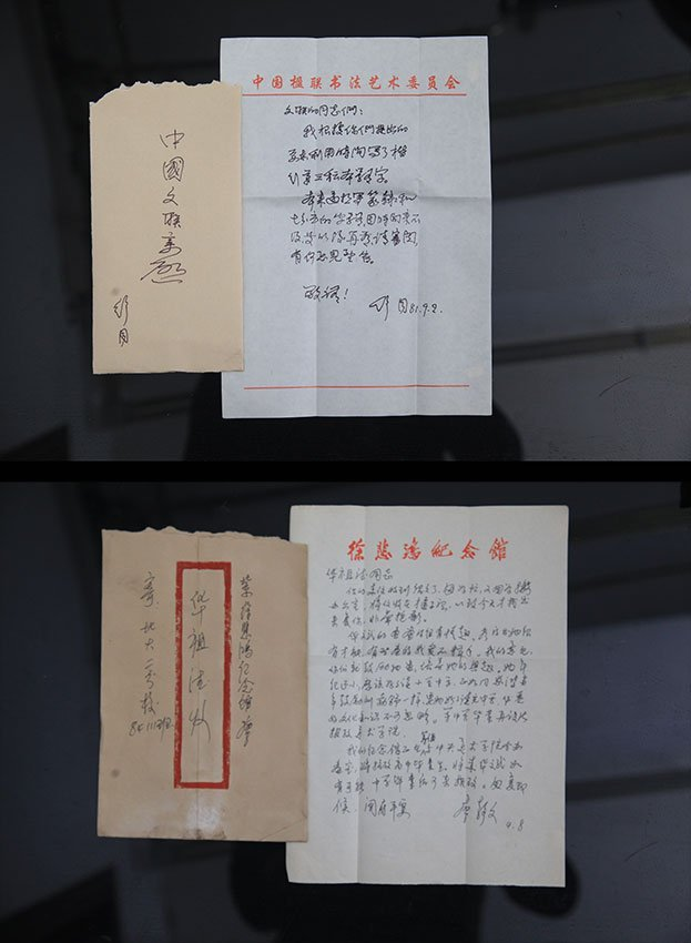 GROUP OF TWO LETTERS FROM XIAO JING WEN AND SHU TONG