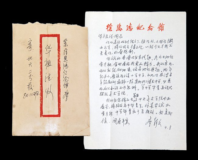 GROUP OF TWO LETTERS FROM XIAO JING WEN AND SHU TONG - 2