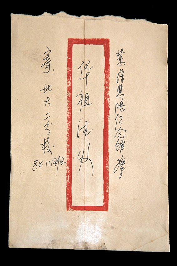 GROUP OF TWO LETTERS FROM XIAO JING WEN AND SHU TONG - 3