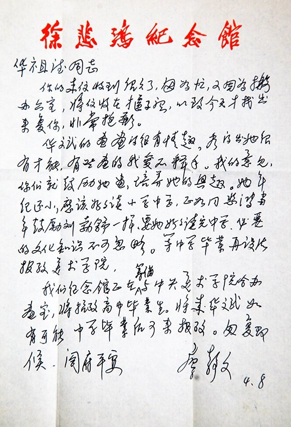 GROUP OF TWO LETTERS FROM XIAO JING WEN AND SHU TONG - 4