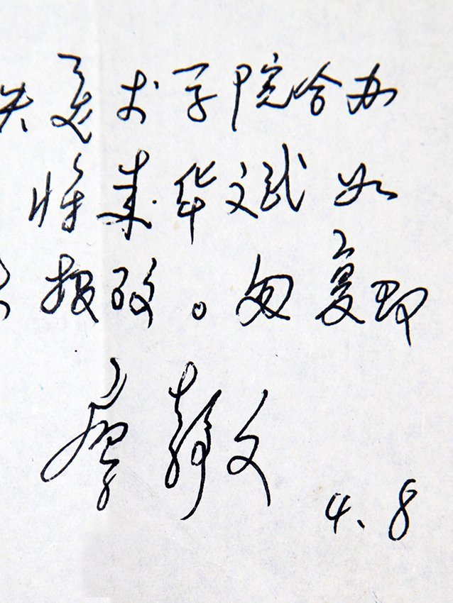 GROUP OF TWO LETTERS FROM XIAO JING WEN AND SHU TONG - 5