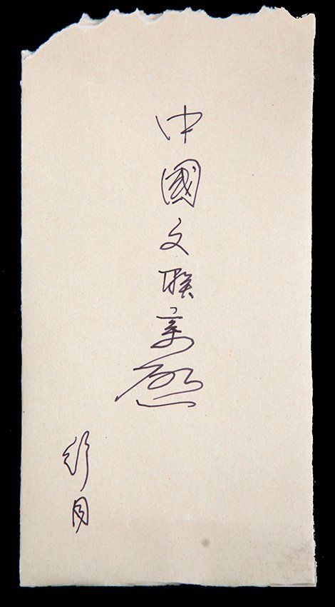 GROUP OF TWO LETTERS FROM XIAO JING WEN AND SHU TONG - 7