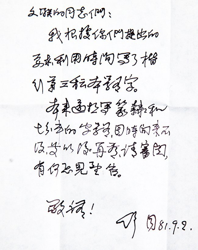 GROUP OF TWO LETTERS FROM XIAO JING WEN AND SHU TONG - 8