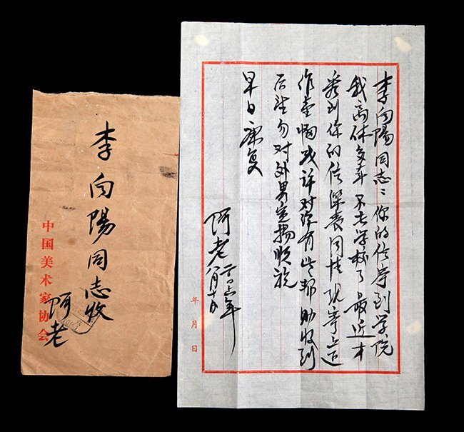 GROUP OF TWO LETTERS FROM A LAO AND SHEN PENG - 2