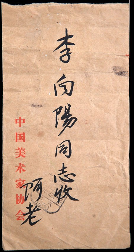 GROUP OF TWO LETTERS FROM A LAO AND SHEN PENG - 3
