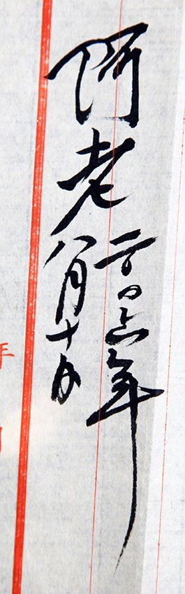 GROUP OF TWO LETTERS FROM A LAO AND SHEN PENG - 4