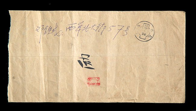 GROUP OF TWO LETTERS FROM A LAO AND SHEN PENG - 5