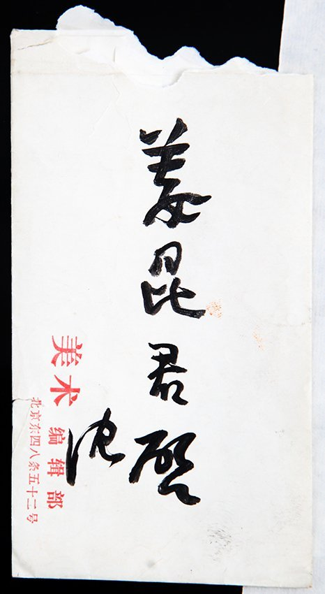 GROUP OF TWO LETTERS FROM A LAO AND SHEN PENG - 7
