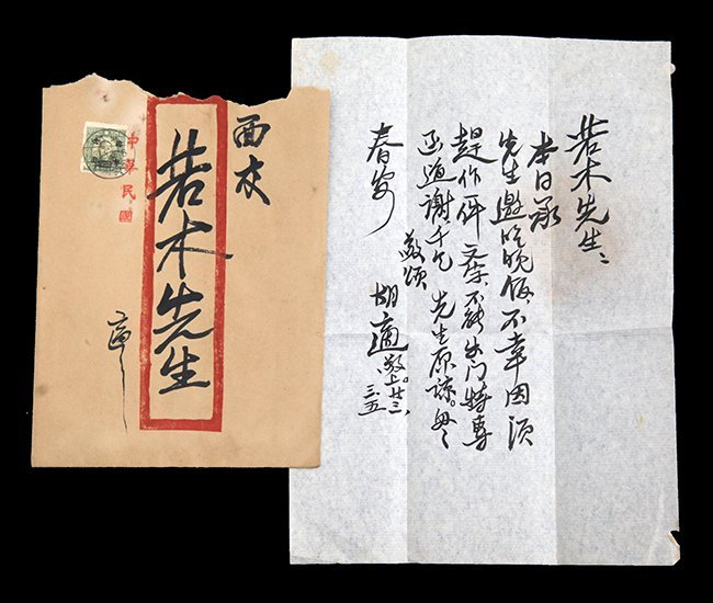 GROUP OF TWO LETTERS FROM HU SHI AND GAO ER SHI - 2
