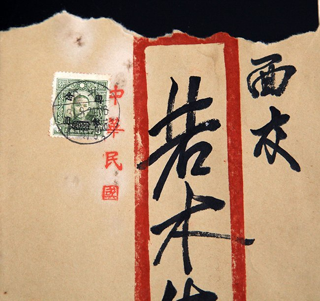 GROUP OF TWO LETTERS FROM HU SHI AND GAO ER SHI - 3