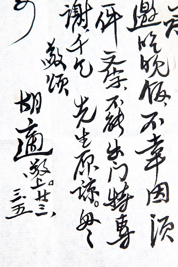 GROUP OF TWO LETTERS FROM HU SHI AND GAO ER SHI - 4