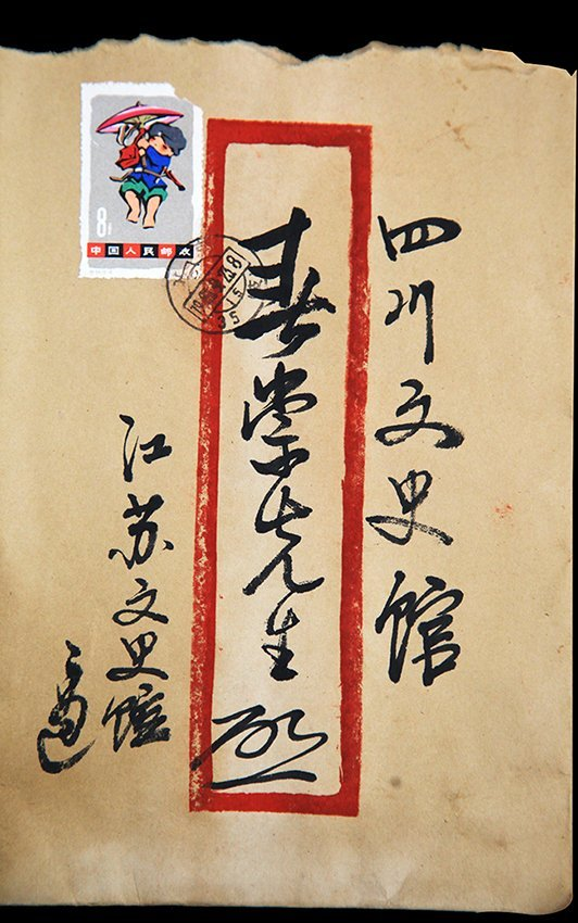 GROUP OF TWO LETTERS FROM HU SHI AND GAO ER SHI - 6