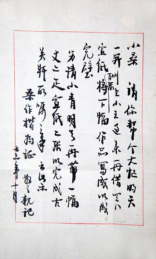 A LIN SAN ZHI LETTER - 3