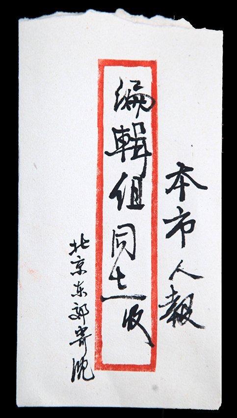 A CHEN YAN BING LETTER - 2