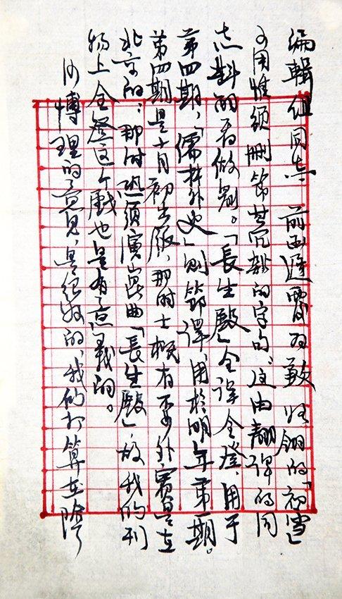 A CHEN YAN BING LETTER - 3