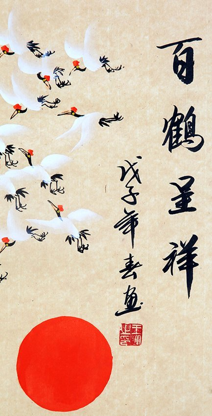 WANG HUI CHINESE PAINTING (ATTRIBUTED TO) - 2