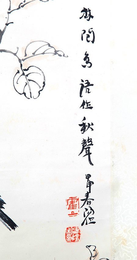 HUO CHUN YANG CHINESE PAINTING (ATTRIBUTED TO ) - 2