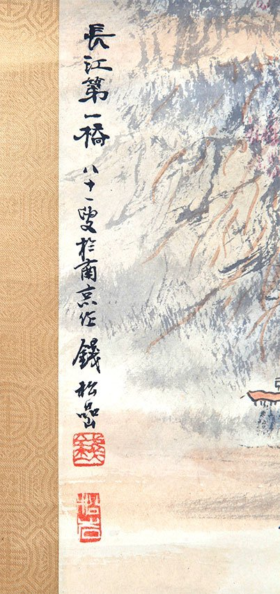 QIAN SONG NIE CHINESE PAINTING (ATTRIBUTED TO ) - 2