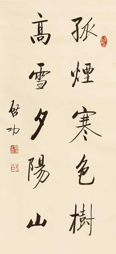 A QI GONG RUNNING SCRIPT, ATTRIBUTED TO