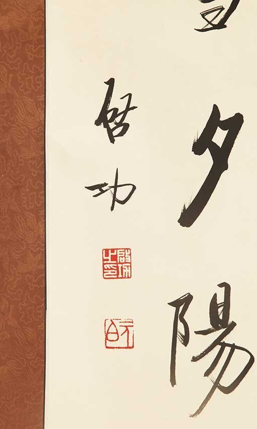 A QI GONG RUNNING SCRIPT, ATTRIBUTED TO - 2