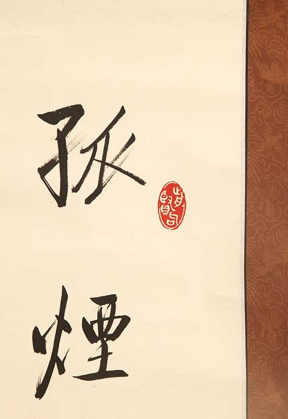 A QI GONG RUNNING SCRIPT, ATTRIBUTED TO - 3