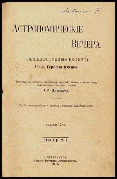 "12: 1911, ""Astronomical Evenings-Popular Conv"