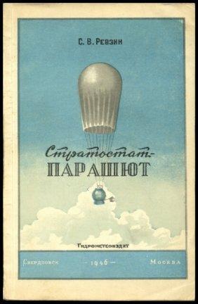 "22: 1946, ""Stratostat Parachute"""