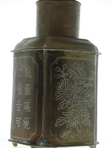 Oriental 20th Century Brass Engraved Container / W/ Lid