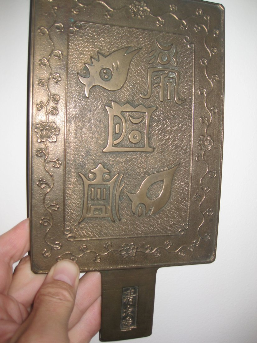 5 Sacred Mountains Pass, Chinese square bronze mirror - 5