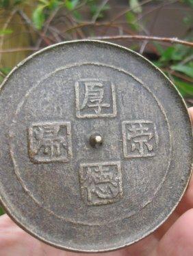Genuine, 4 Characters , Chinese Bronze Mirror, Qing