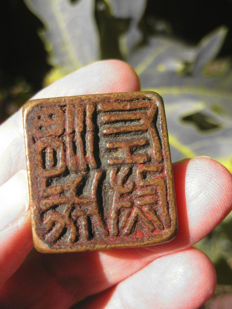 Chinese archaic bronze Buddha seal/stamp with 4 - 8