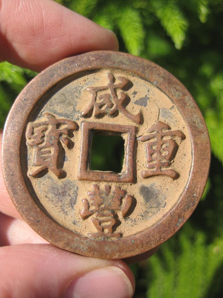 Chinese bronze coin, Qing dynasty Xianfeng Emperor 44mm - 2