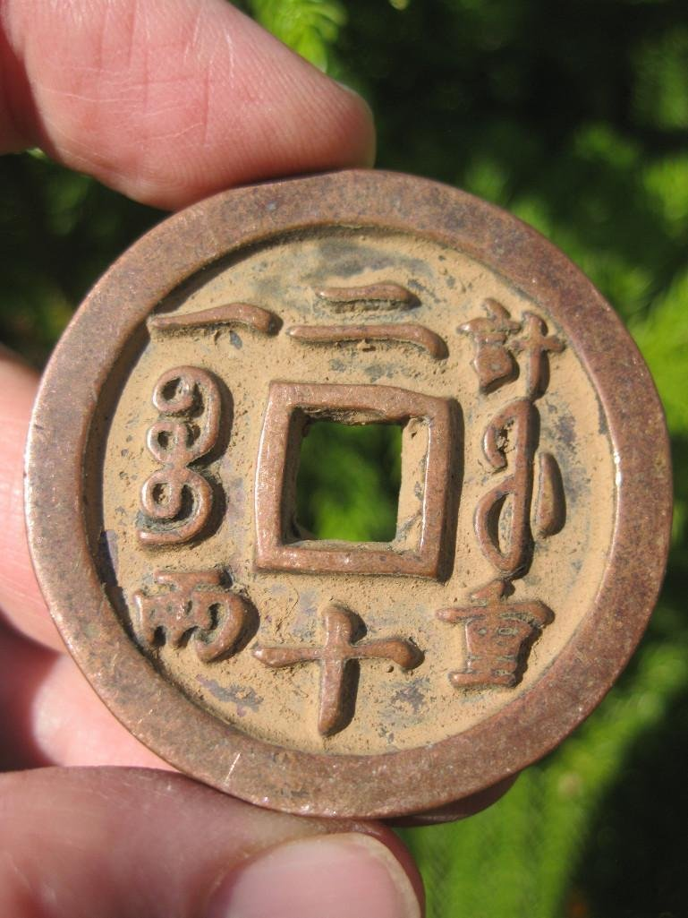 Chinese bronze coin, Qing dynasty Xianfeng Emperor 44mm - 4