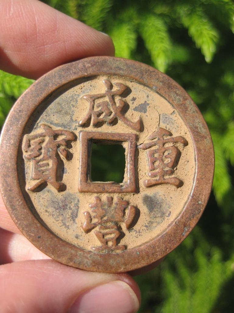 Chinese bronze coin, Qing dynasty Xianfeng Emperor 44mm - 5