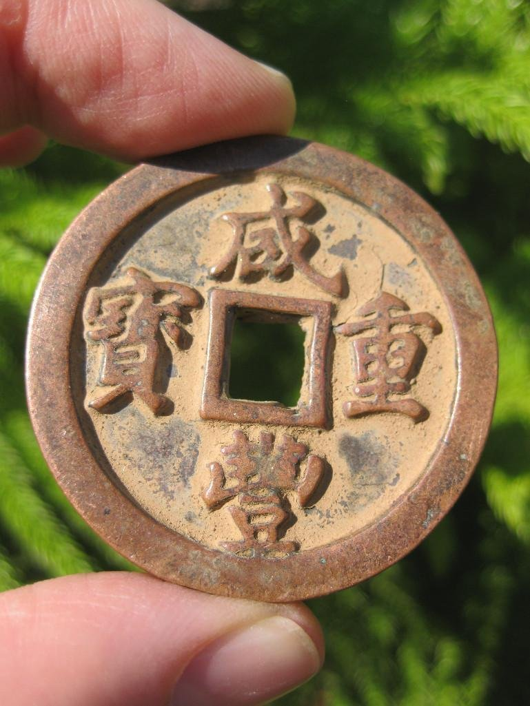 Chinese bronze coin, Qing dynasty Xianfeng Emperor 44mm - 6