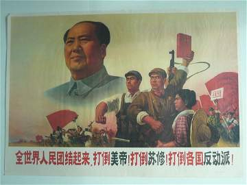 An Original Cultural Revolution Poster, 1971