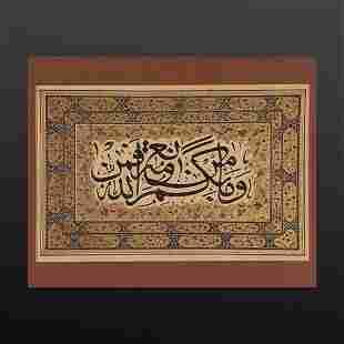 Quranic Caligraphic Manuscript Leaf