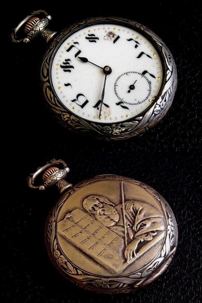 Antique Jewish Pocket Watch