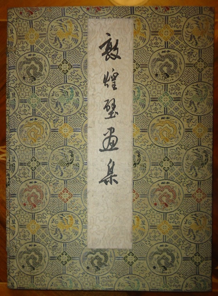 Rare Chinese Book Album with paintings